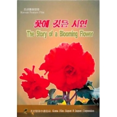 DVD The Story of A Blooming Flower - 꽃에 깃든 사연