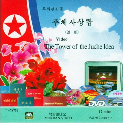 DVD The Tower of the Juche Idea - 주체사상탑
