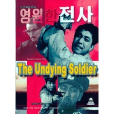 DVD The Undying Soldier - 영원한 전사