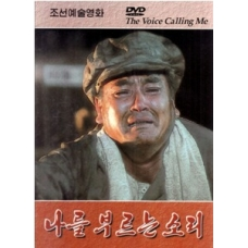 DVD The Voice Calling Me - 나를 부르는 소리