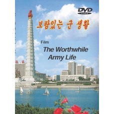 DVD The Worthwhile Army Life - 보람있는 군 생활
