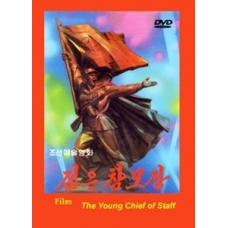 DVD The Young Chief of Staff Parts 1,2 - 젊은 참모장  1,2