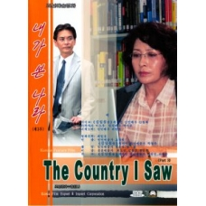 DVD The Country I Saw Part 3 - 내가 본 나라 3