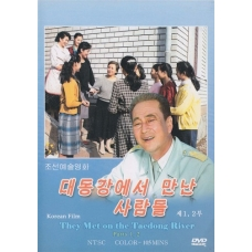 DVD They Met on the Taedong River - 대동강에서 만난 사람들