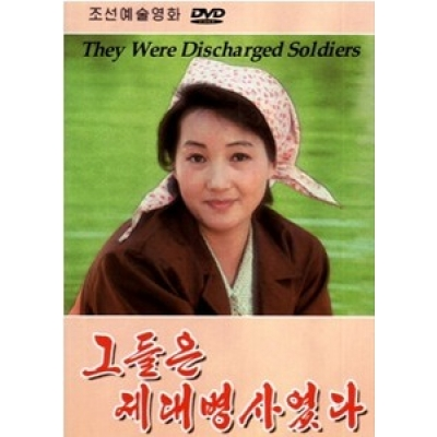 DVD They Were Discharged Soldiers - 그들은 제대병사였다