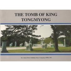 The Tomb of King Tongmyong