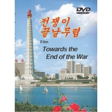 DVD Towards the End of the War - 전쟁이 끝날무렵