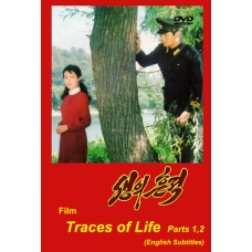 DVD Traces of Life  - 생의 흔적