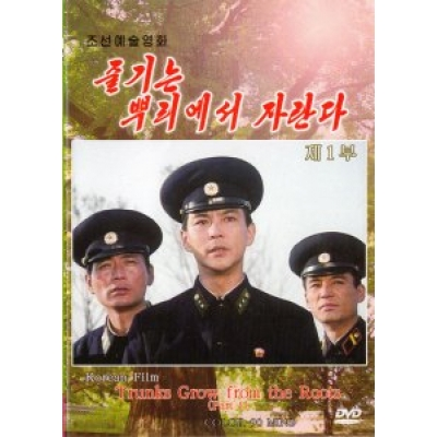DVD Trunks Grow From the Roots Parts 1,2 - 줄기는 뿌리에서 자란다 1,2