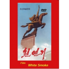 DVD White Smoke - 흰연기