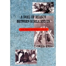 A Duel of Reason Between Korea and U.S.