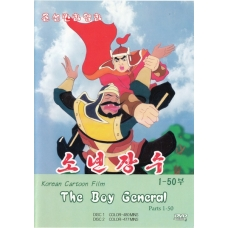 DVD The Boy General Parts 1-50 - 소년 장수 제1-50부