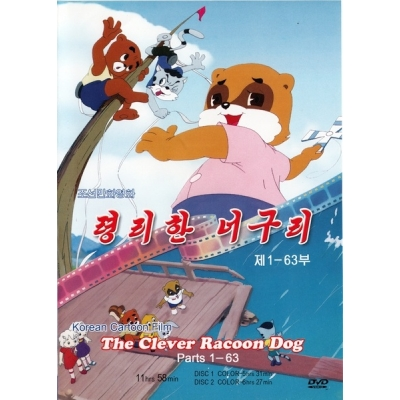 DVD The Clever Racoon Dog Parts 1-63 -령리한 너구리 제1-63부