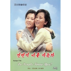 DVD Do People Know You - 인민이 너를 아는가
