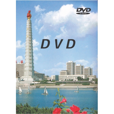DVD Korean Songs and Karaoke 1 - 조선가요 1