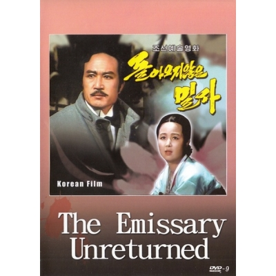DVD The Emissary Unreturned - 돌아오지 않은 밀사