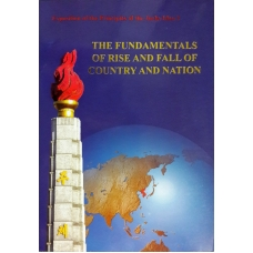 Exposition of the Principles of the Juche Idea 3 - The Fundamentals of Rise and Fall of Country and Nation