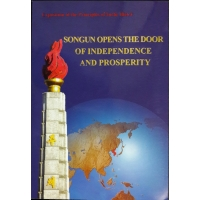 Exposition of the Principles of the Juche Idea 4 - Songun Opens the Door of Independence and Prosperity