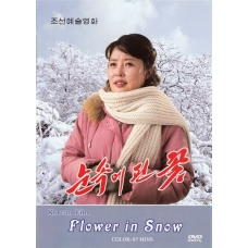 DVD Flower in Snow - 눈속에 핀 꽃