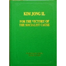 Kim Jong Il For the Victory of the Socialist Cause