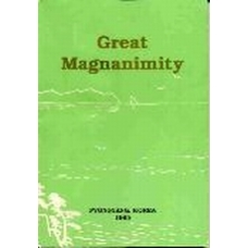 Great Magnanimity