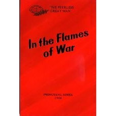 The Peerless Great Man 3 - In the Flames of War