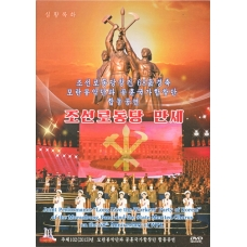 "DVD Moranbong Band Joint Perfomance ""Long Live the Workers' Party of Korea"" with State Merited Chorus - 조선로동당창건 68돐경축 모란봉악단과 공훈국가합창단 합동공연 조선로동당 만세"
