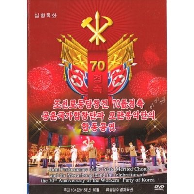 DVD Moranbong Band Joint Performance with State Merited Chorus Celebration of the 70th Anniversary - 조선로동당창건 70돐경축 공훈국가합창단과 모란봉악단의 합동공연