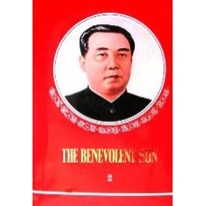 The Benevolent Sun Vol 2 - A New Legend of Chollima Korea