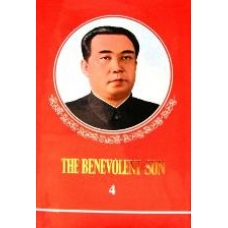 The Benevolent Sun Vol 4 - Towards the Complete Victory of Socialism