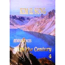 Kim Il Sung Reminiscences With the Century Vol 4