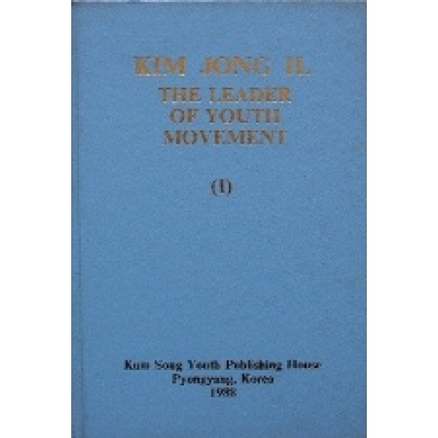 Kim Jong Il the Leader of the Youth Movement Vol 1
