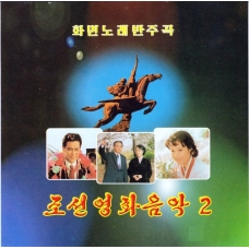 DVD Korean Film Music 2 - 조선영화음악 2