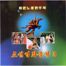 DVD Korean Film Music 3 - 조선영화음악 3