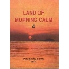 Land of Morning Calm 4