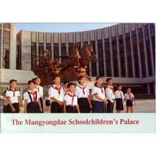 The Mangyongdae Schoolchildren's Palace