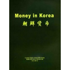 Money In Korea