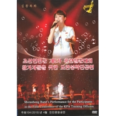 DVD Moranbong Band's Performance for the Participants in the Fifth Conference of the KPA Training Officers - 모란봉악단 제5차 훈련일군대회 참가자들을 위한 모란봉악단공연