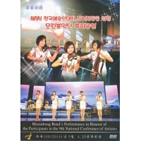 DVD Moranbong Band's Performance in Honour of the Participants in the 9th National Conference of Artistes - 제9차 전국예술의대회 참가자들을 윽한 모란봉악단 축하공연
