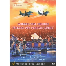 DVD Moranbong Band's Performance in Honour of the Participants in the First Conference of the KPA Pilots - 조선인민군 제1차 비행사대회 참가자들을 위한 모란봉악단 축하공연