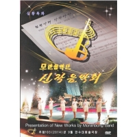DVD Moranbong Band Presentation of New Works - 모란봉악단 신직 음익회