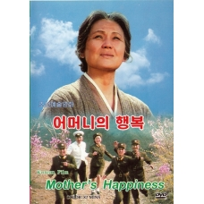 DVD Mother's Happiness - 어머니의 행복
