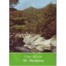 Mt. Myohyang