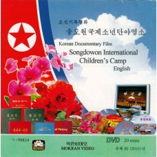 DVD Songdowon International Children's Camp - 송도원국제소년단야영소