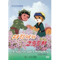 DVD A Squirrel and a Hedgehog Parts 1-30 - 다람이와 고슴도치 제1-30부