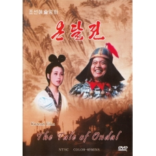 DVD The Tale of Ondal – 온달전