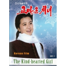 DVD The Kind-hearted Girl - 고마운 처녀
