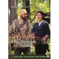 DVD The Big Game Hunter - 맹수사냥군