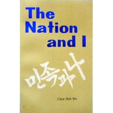 The Nation and I
