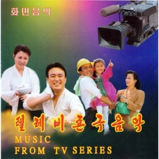 DVD Theme Music From TV Series 1 - 텔레비죤극 음악 1
